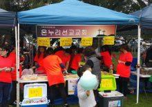 한국인의 날 행사